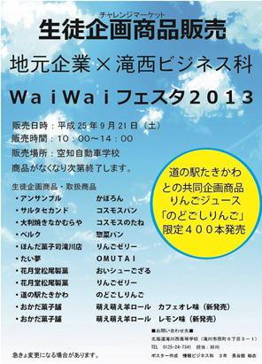 waiwai2.jpg