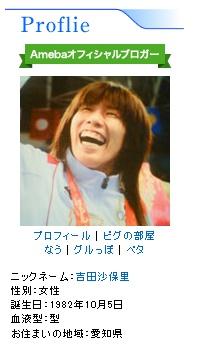 吉田沙保里のブログ画像