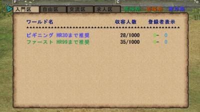 SS_ランド入門区