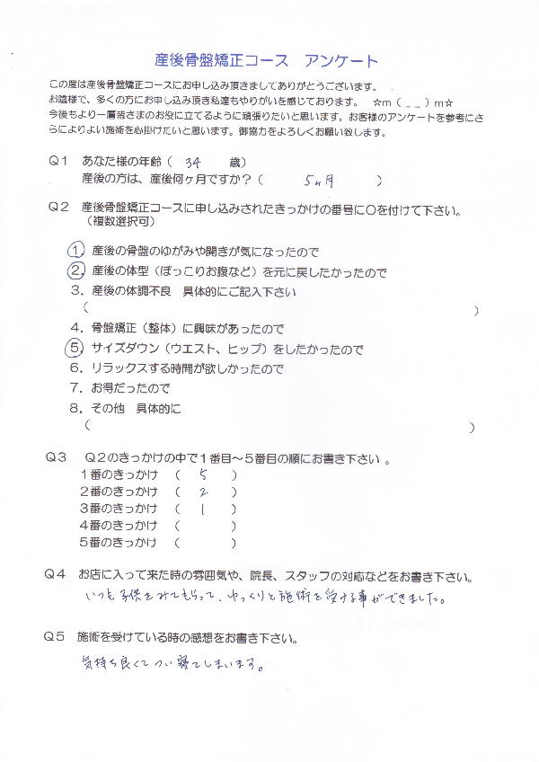 sango-179-1.jpg