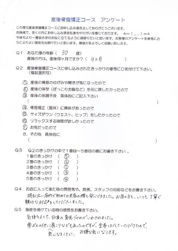 sango-182-1.jpg