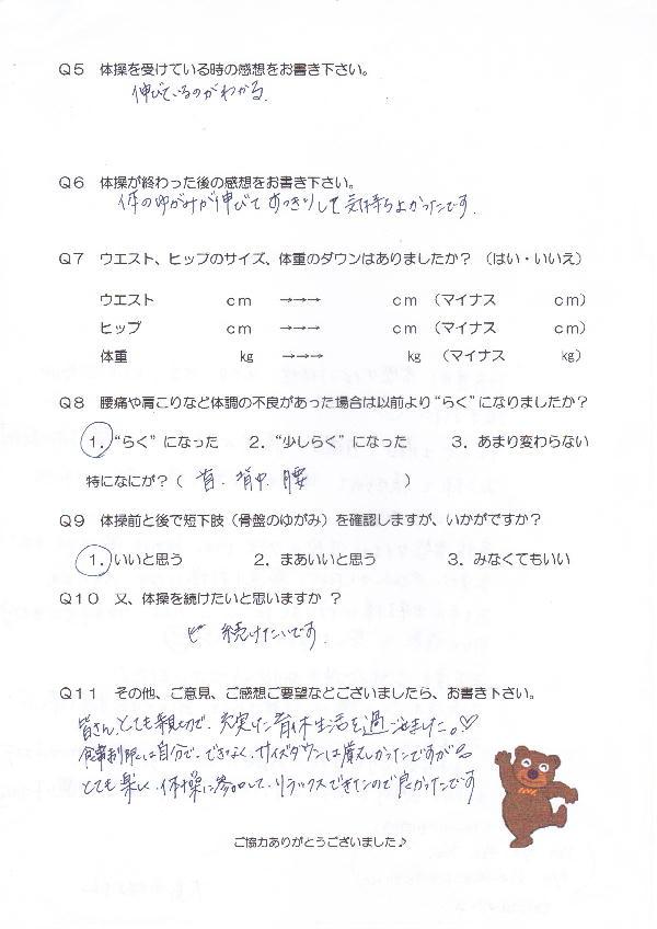 taisou-48-2.jpg