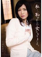 【三浦恵理子 動画無料・人妻動画】adaruto erovideo 私…、恥ずかしい女になりました。 三浦恵理子