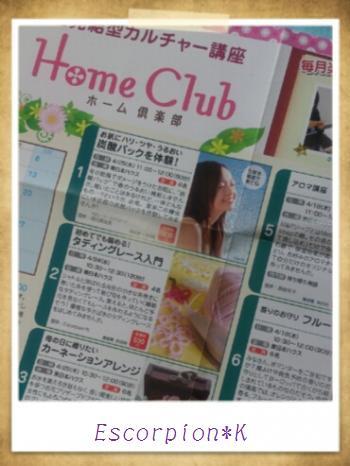 home club1