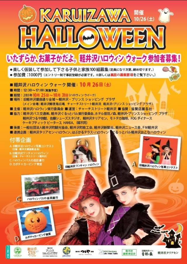 2013_10_26-ハロウィン1