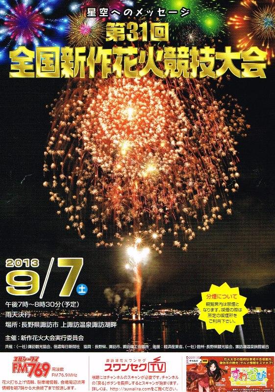 CCI20130909.jpg