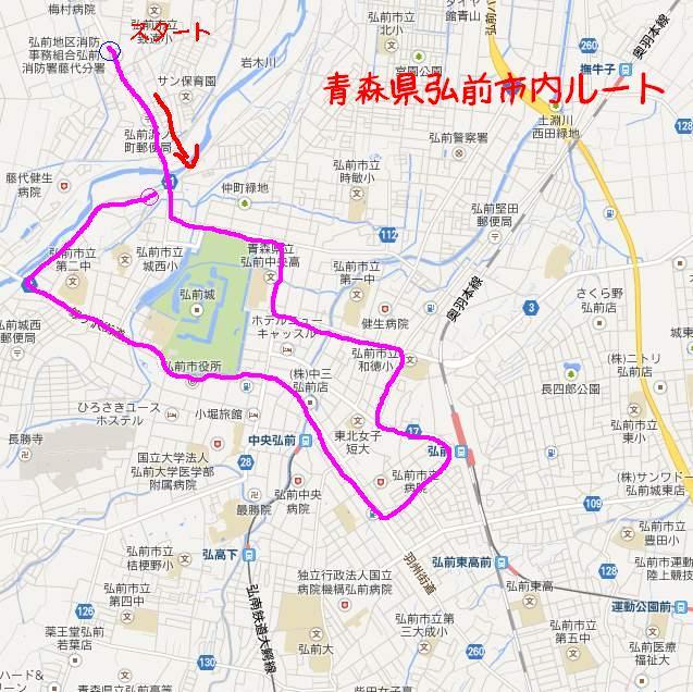 弘前市内ルート