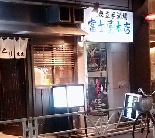 富士屋本店①