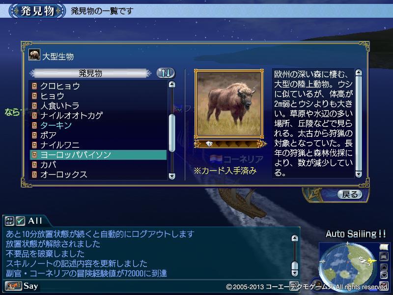 牛に似た生物_7