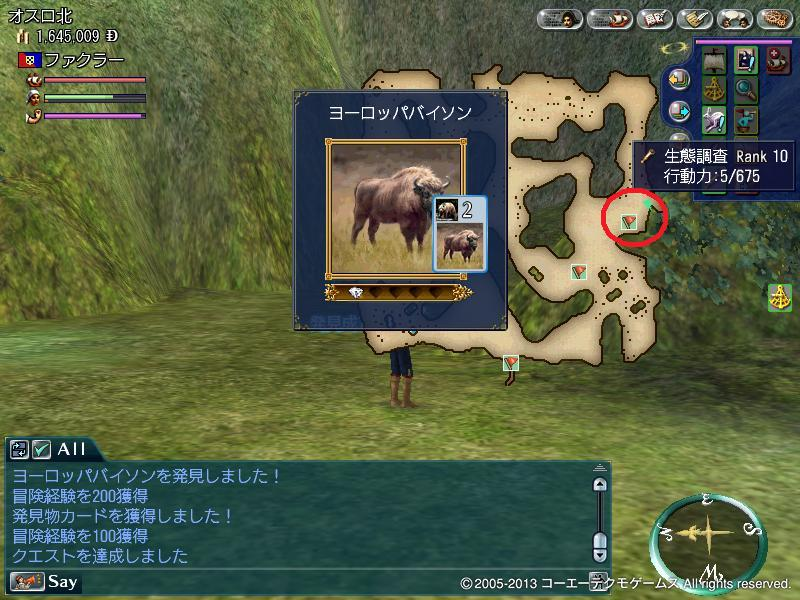 牛に似た生物_6