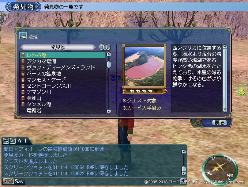 バラ色の湖_4