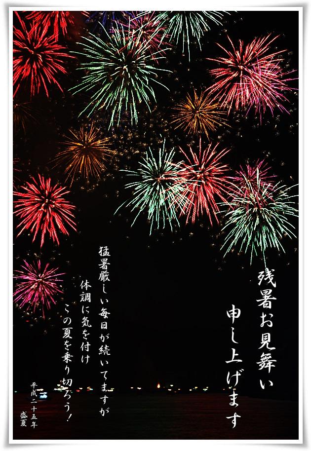花火大会2013-11