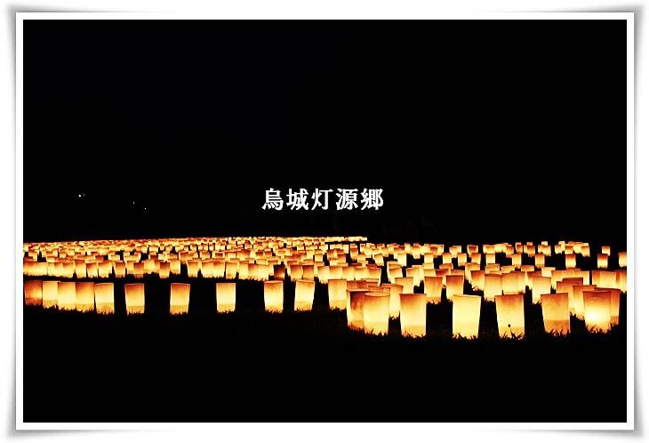 灯源郷-3