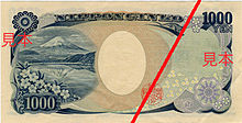 220px-Series_E_1K_Yen_bank_of_Japan_note_-_back.jpg