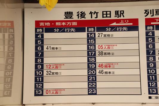 130811豊肥本線 (216)のコピー
