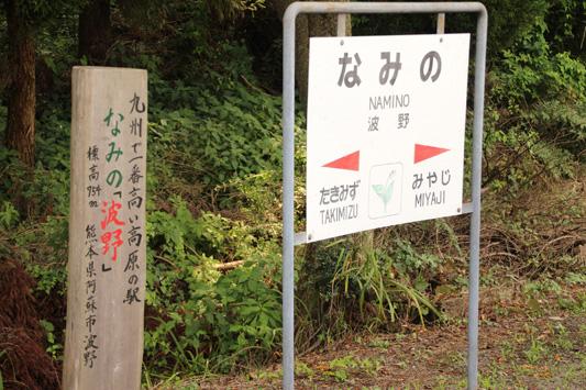130811豊肥本線 (243)のコピー