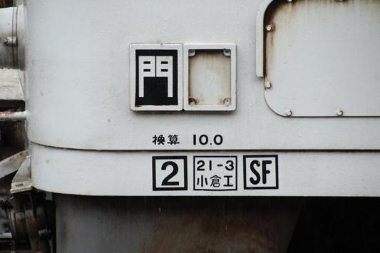 130825大牟田81-503 (71)のコピー