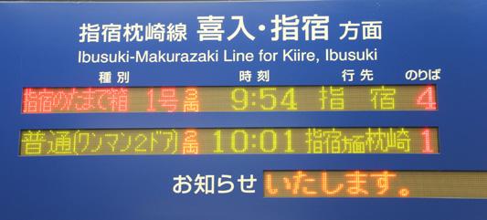 130907鹿児島中央駅 (28)のコピー