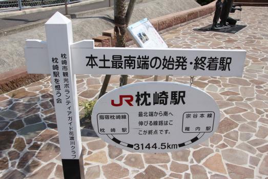 130907指宿枕崎線 (159)のコピー