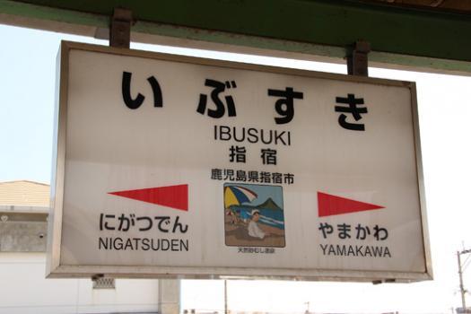 130907指宿枕崎線 (54)のコピー