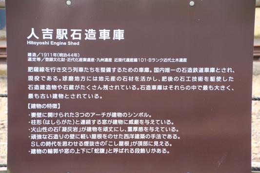 130915人吉 (52)のコピー
