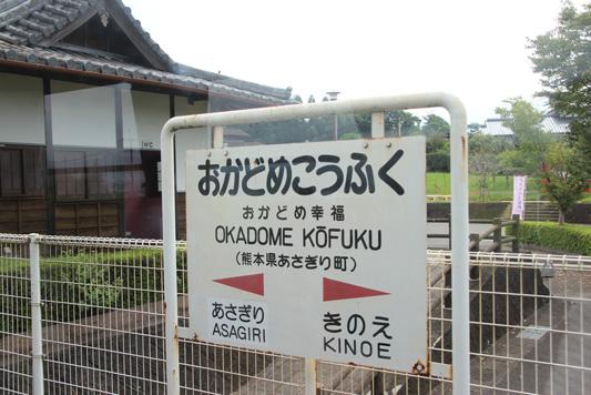 130915くま川鉄道 (75)のコピーのコピー