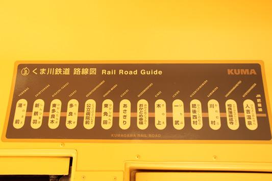 130915くま川鉄道 (109)のコピー