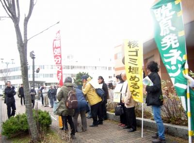 会場前で抗議する「脱原発ネット釧路」のメンバーら