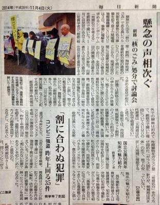 11月4日付け「毎日新聞」北海道・東北版