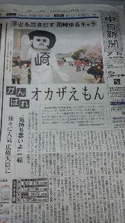 okazaemon2.jpg