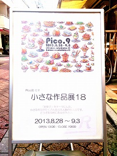 20130908 はるる-1