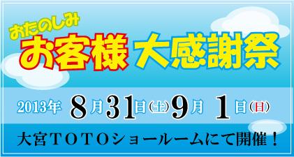 201307TDYバナー2