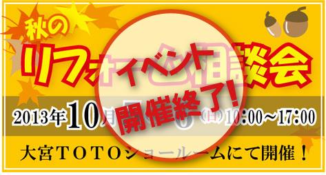 201310秋のリフォーム相談会2完了