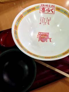0530丼鉢
