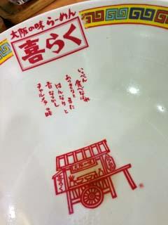 0530丼鉢2