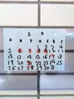 0603カレンダー