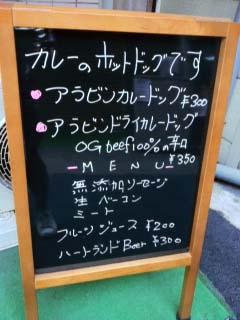 0603黒板