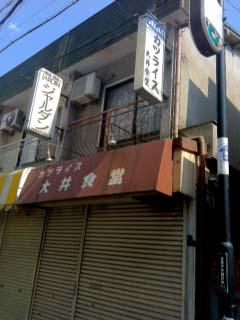 0611大井食堂