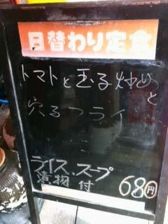 0619黒板