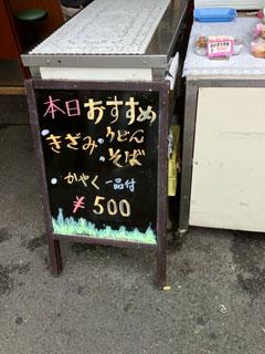 0622黒板