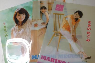 megumi_10th_5.jpg