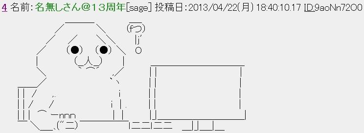 baka_20130422195327.jpg