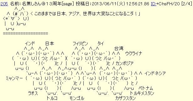 baka_20130611161135.jpg