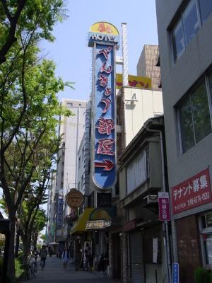 Hotel_Benkyobeya.jpg