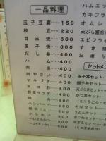 IkedaSuehiro_Menu.jpg