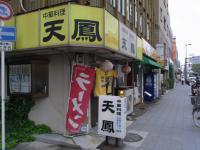 IkedaTenho_FrontView.jpg