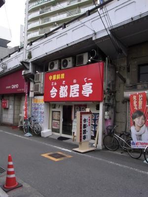 Juso_Kontoitei.jpg