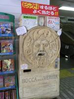 LaVoccaDellaVerita_Ikeda.jpg