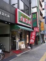 Ohsho_Uehonmachi_01.jpg