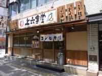 UerokuShokudo_FrontView.jpg